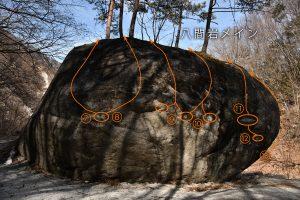 八間岩メイン