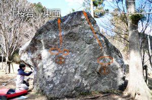 「桜岩」東面