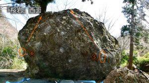「桜岩」西面